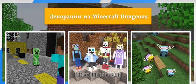декорации из minecraft dungeons