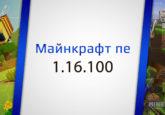 Minecraft PE 1.16.100