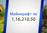 Minecraft PE 1.16.210.50