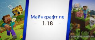 minecraft PE 1.18