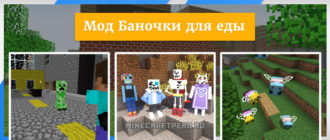 Баночки для Minecraft PE