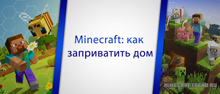 Minecraft: как заприватить дом