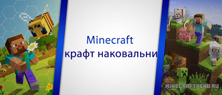 Minecraft крафт наковальни