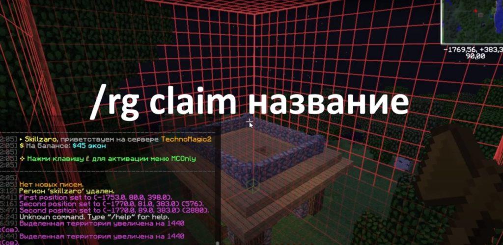 rg claim