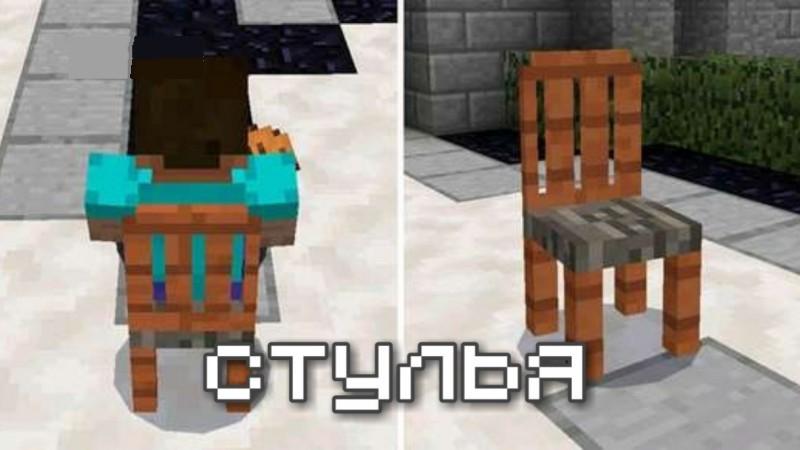 стулья в игре